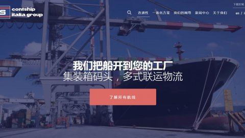 Contship Italia Chinese website